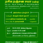 Gallery-2020-March-Invitation