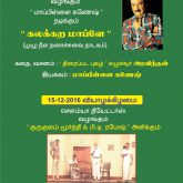 Gallery-2016-December-Invitation.pdf_page_2
